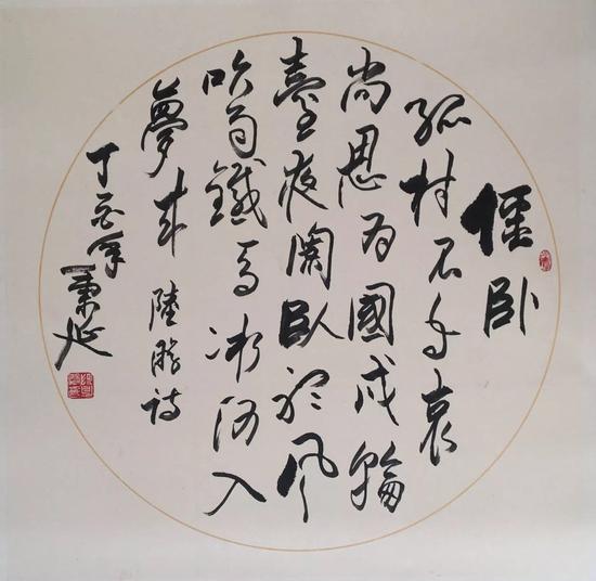 杨炳延书法《十一月四日风雨大作》