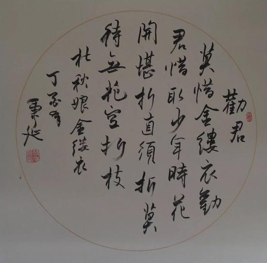 杨炳延书法《金缕衣》