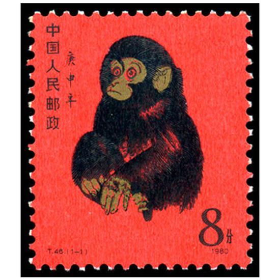 1980年T46庚申猴邮票