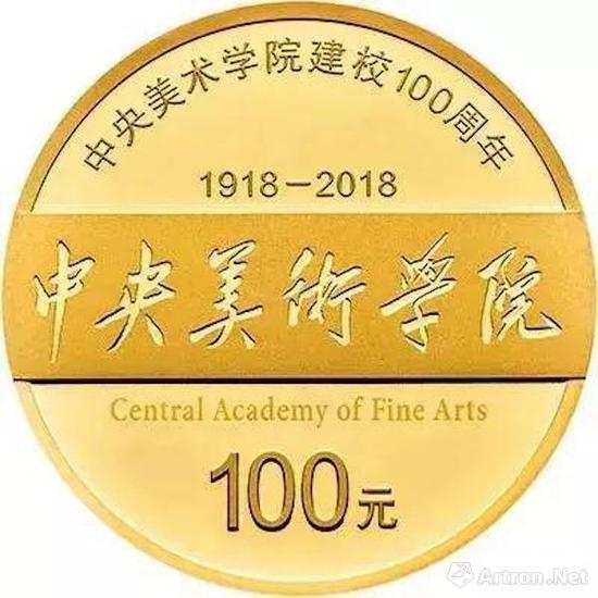 中央美术学院建校100周年 金银纪念币疯狂高开