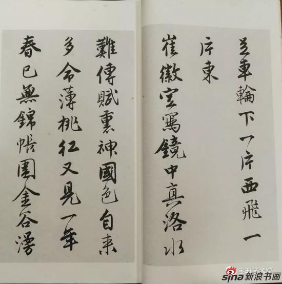 《唐寅落花诗帖》内页