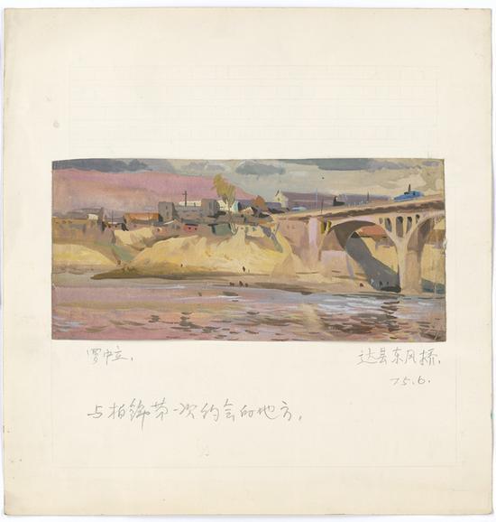 16 达县东风桥 与柏锦第一次约会的地方20x9.2cm 1975.06年
