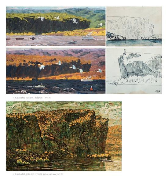 《黑龙江金秋》最初的钢笔速写、色彩稿和1977年用皴法尝试的初稿
