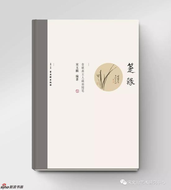 《箑缘——食砚斋主人藏扇随笔》