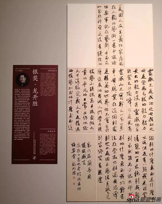 龙开胜(解放军)