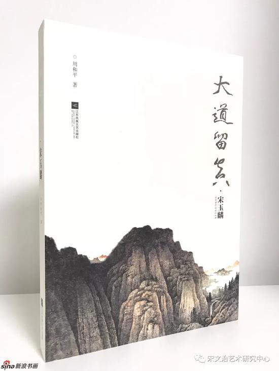 2015年, 周和平著《大道留真·宋玉麟》,由江苏凤凰文艺出版社出版发行