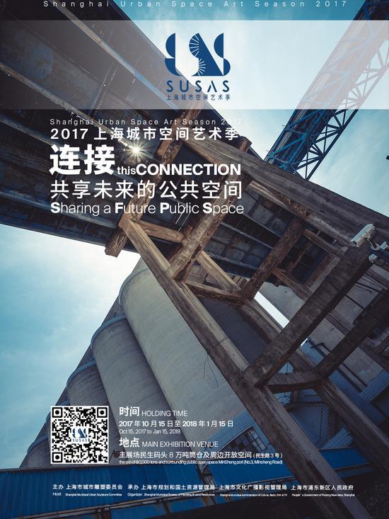 2017上海城市空间艺术季