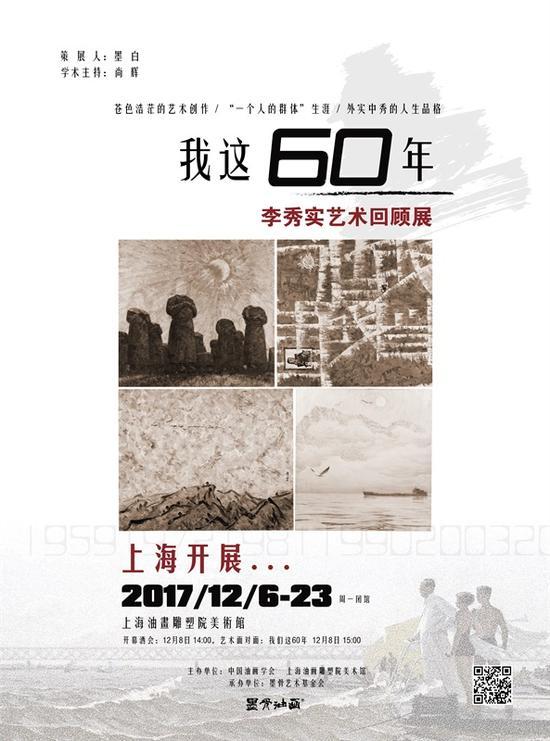 """""""我这60年--李秀实艺术回顾展""""上海展海报"""