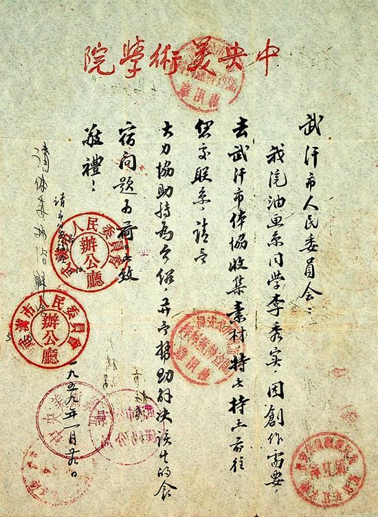创作《万里长江横渡》时使用的介绍信