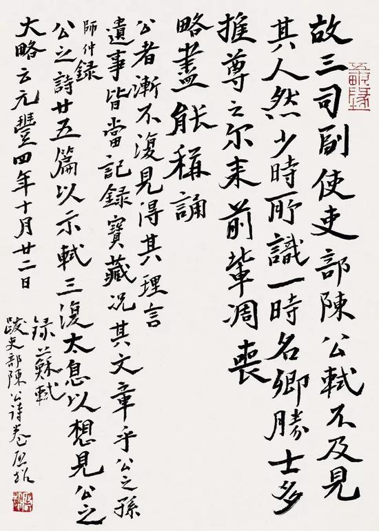 行书苏轼跋语一则 30cm×21cm 纸本 2017年