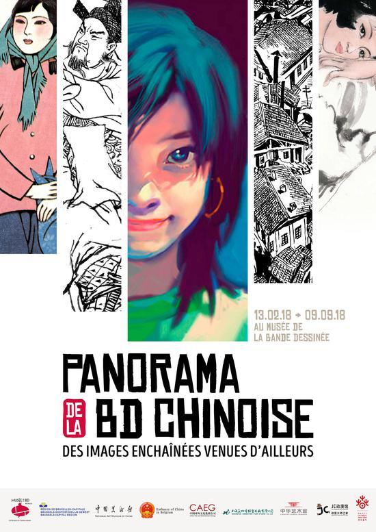 中国漫画全景展法语海报