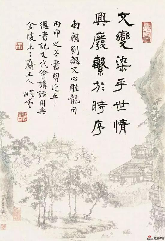南朝 刘勰《文心雕龙》句 32x22cm