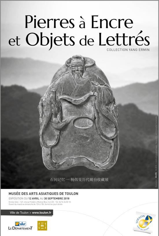 杨佴旻历代砚台收藏展海报