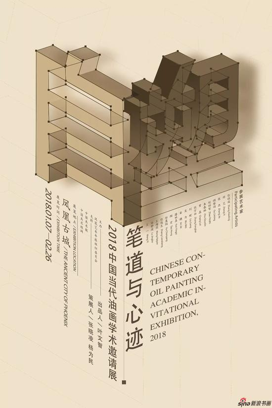 2018中国当代油画学术邀请展参展艺术家 张连生