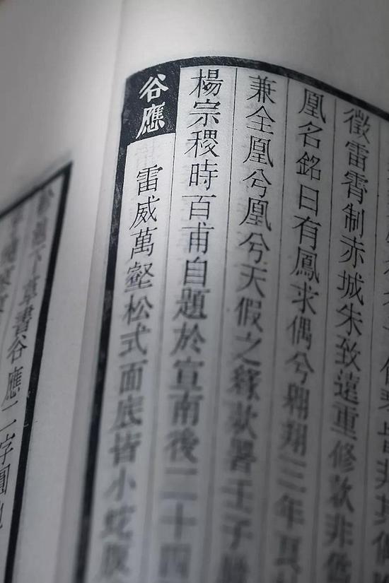 《琴学丛书》 杨宗稷