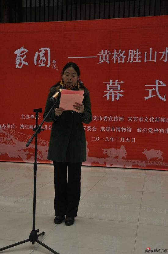 市委常委、宣传部部长、副市长韦凤云致辞
