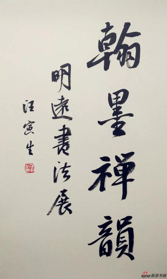 汪寅生(江苏省直书法家协会主席)