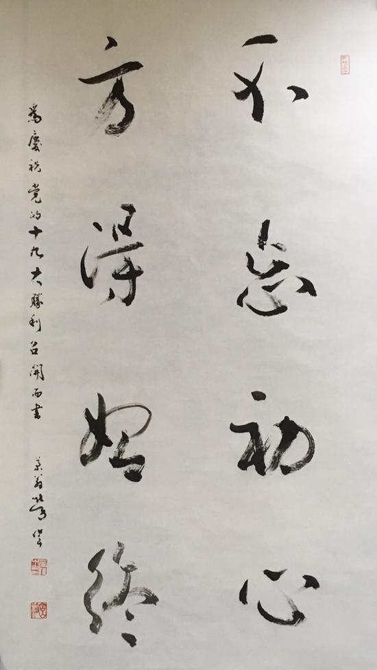 《文史翰墨——第四届中华诗书画展作品》——《劳伟先生书法作品——不忘初心 方得始终》