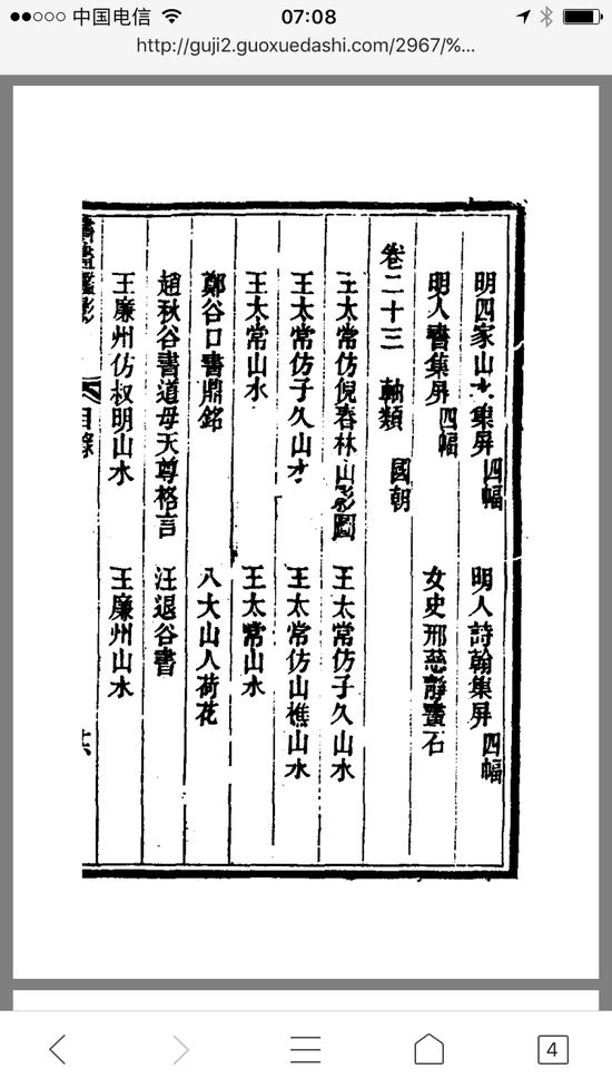 7(1)书画鉴影
