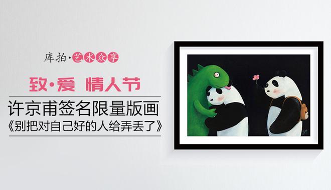 许京甫:您有一份情人节礼物待查收