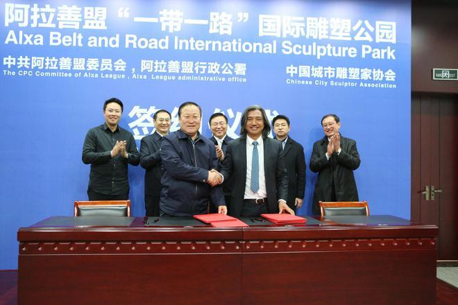 """阿拉善盟""""一带一路""""国际雕塑公园签约仪式"""