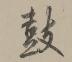 6-蔡京败笔