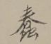 5-蔡京败笔