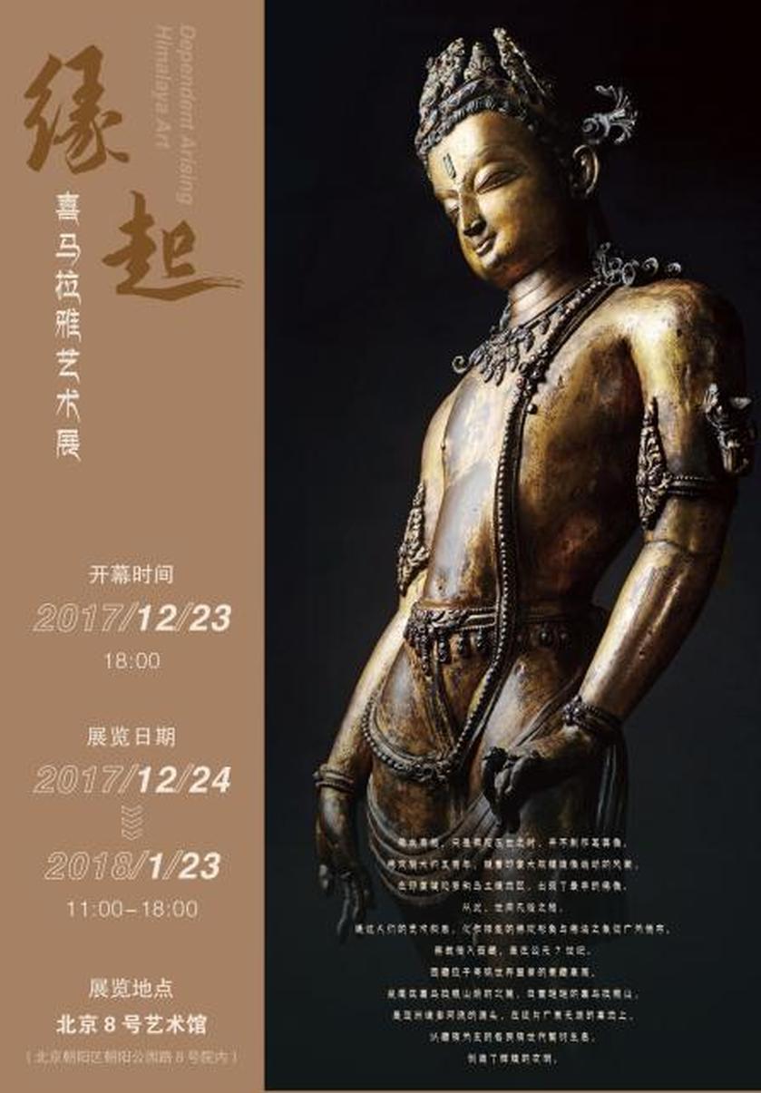 《缘起-喜马拉雅艺术展》将于12月23日拉开序幕