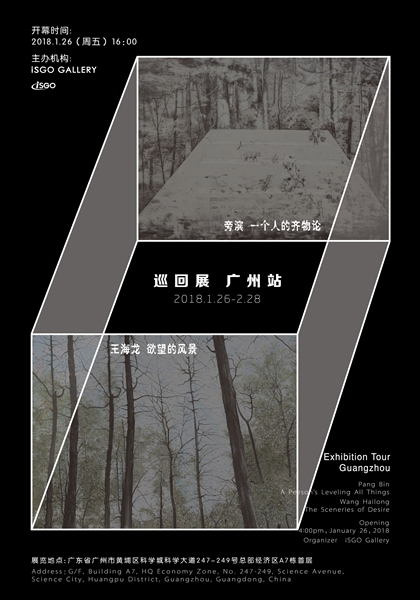 展讯丨旁滨、王海龙作品巡回展(广州站)