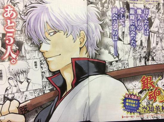 《银魂》漫画迎来真正完结最终回 12月28日开始连载