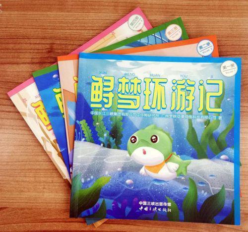 中华鲟研究所与触漫联袂打造首部中华鲟科学漫画绘本《鲟梦环游记》