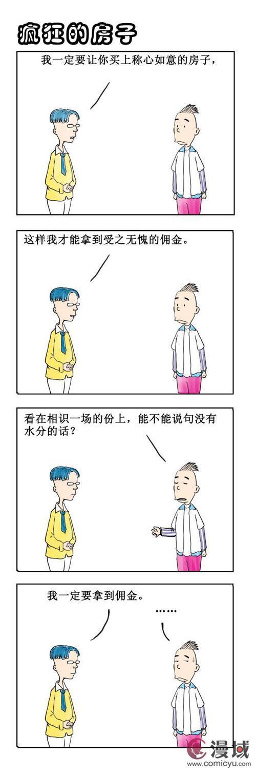新浪动漫图片Wed Feb 03 2016 16:00:48 GMT+0800 (中国标准时间)-4