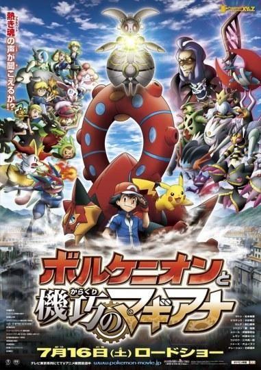 剧场版 神奇宝贝XY Z 将于7月16日在日本上映
