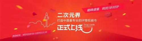 二次元界——打造中国最专业的IP授权超市,4.0版正式上线!