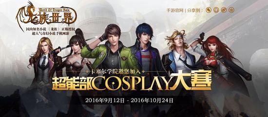 《龙族世界》手游Cosplay大赛开启