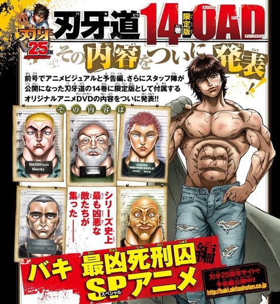 《刃牙》系列新作动画 最强死刑犯篇!