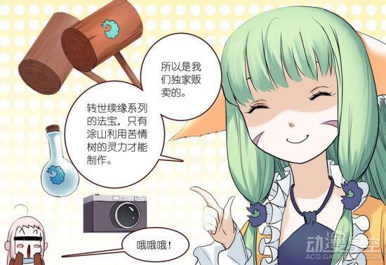 《狐妖小异能》二话番外篇第红娘劲爆漫画大者秘密漫画图片