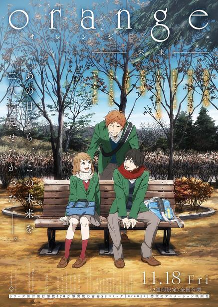 剧场版动画《orange -未来-》将于11月18日上映 第2弹特报影片公开