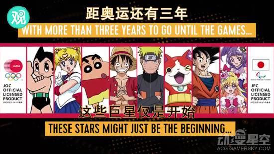 日本东京宣传片_东京奥运会形象大使宣传片公布 9位动漫角色当选