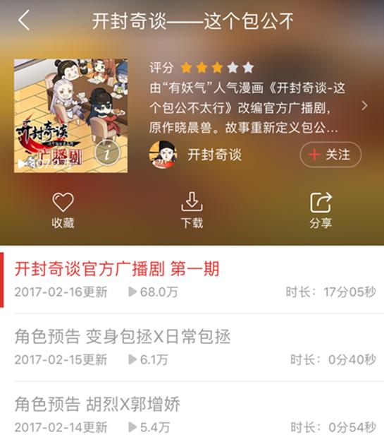 探索漫画广播剧上线有妖气携手蜻蜓FM开封IP干毋奇谈B图片