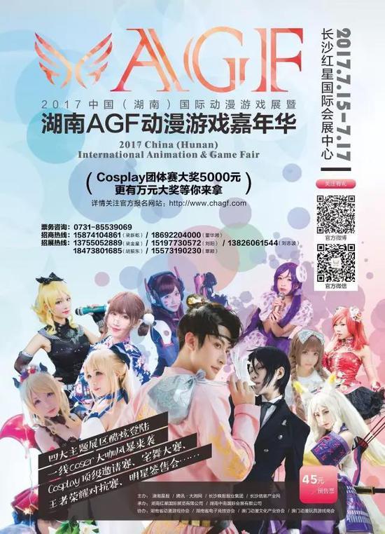 【湖南】七月AGF动漫展来袭!你准备好加入夏日祭狂欢了吗?-ANICOGA