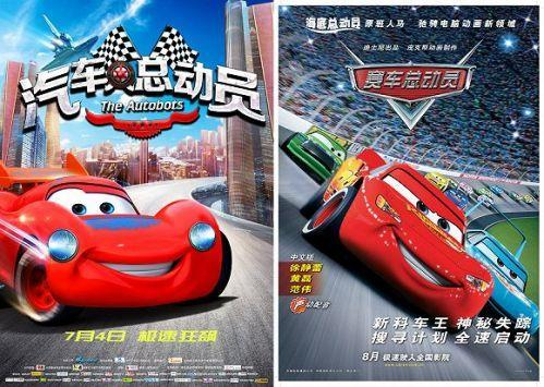《汽车人总动员》(左)、《赛车总动员》(右)