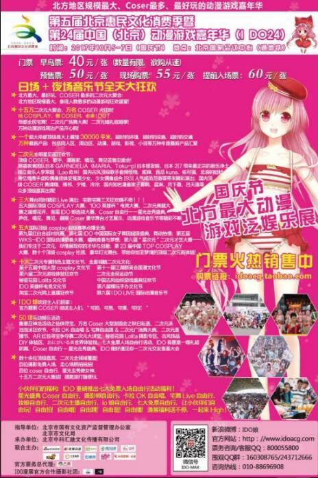 中国北方最大漫展第24届IDO漫展10月5-7日北京国家会议中心王者归来!