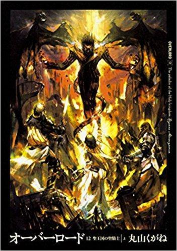 第3位:《Overlord》第12卷(角川)