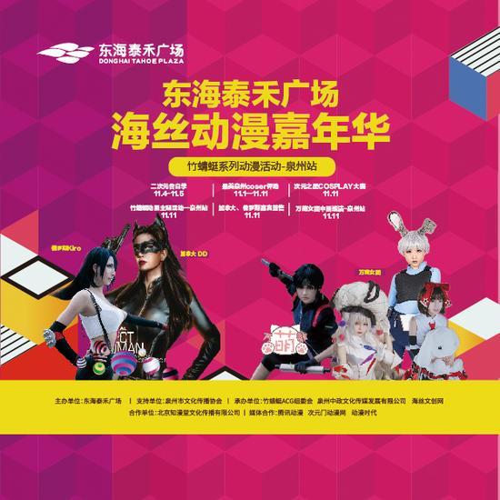 2017泉州海丝动漫嘉年华 11.11东海泰禾广场二次元粉丝节席卷全城!