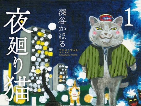 集体吸猫!22位日本漫画家绘猫咪漫画集