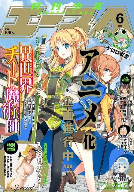 (杂志《月刊少年Ace》6月号封面)
