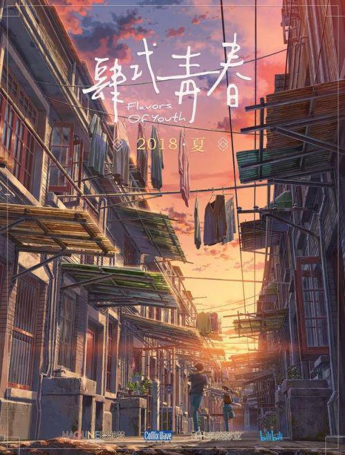 《肆式青春》海报-夏 胡同