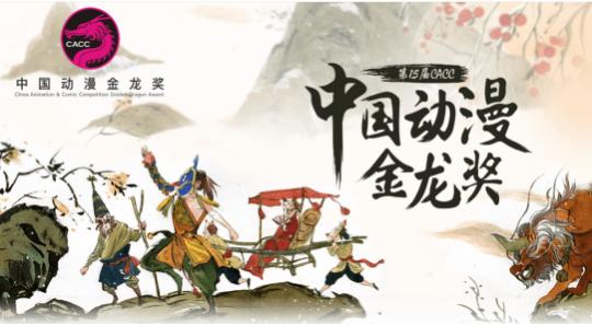 """被誉为""""华语动漫奥斯卡""""的中国动漫金龙奖"""