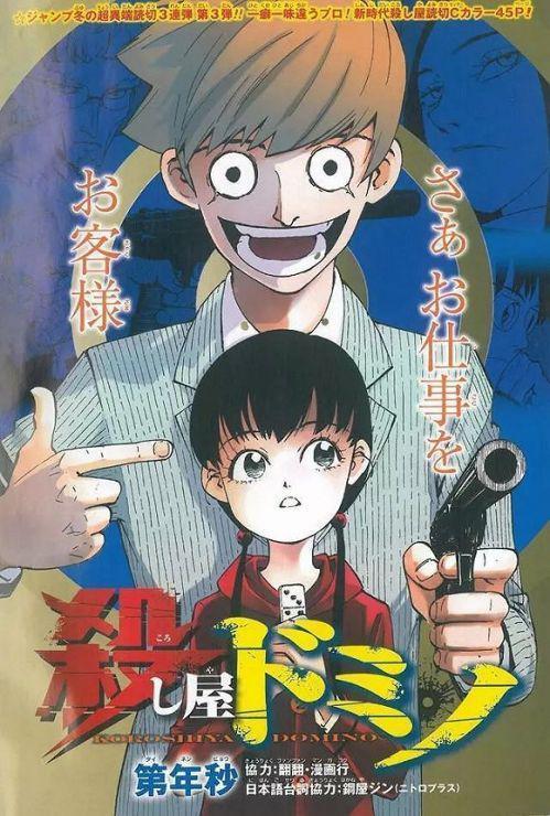 翻翻动漫作者第年秒登上《周刊少年JUMP》的短篇作品《多米诺杀手》